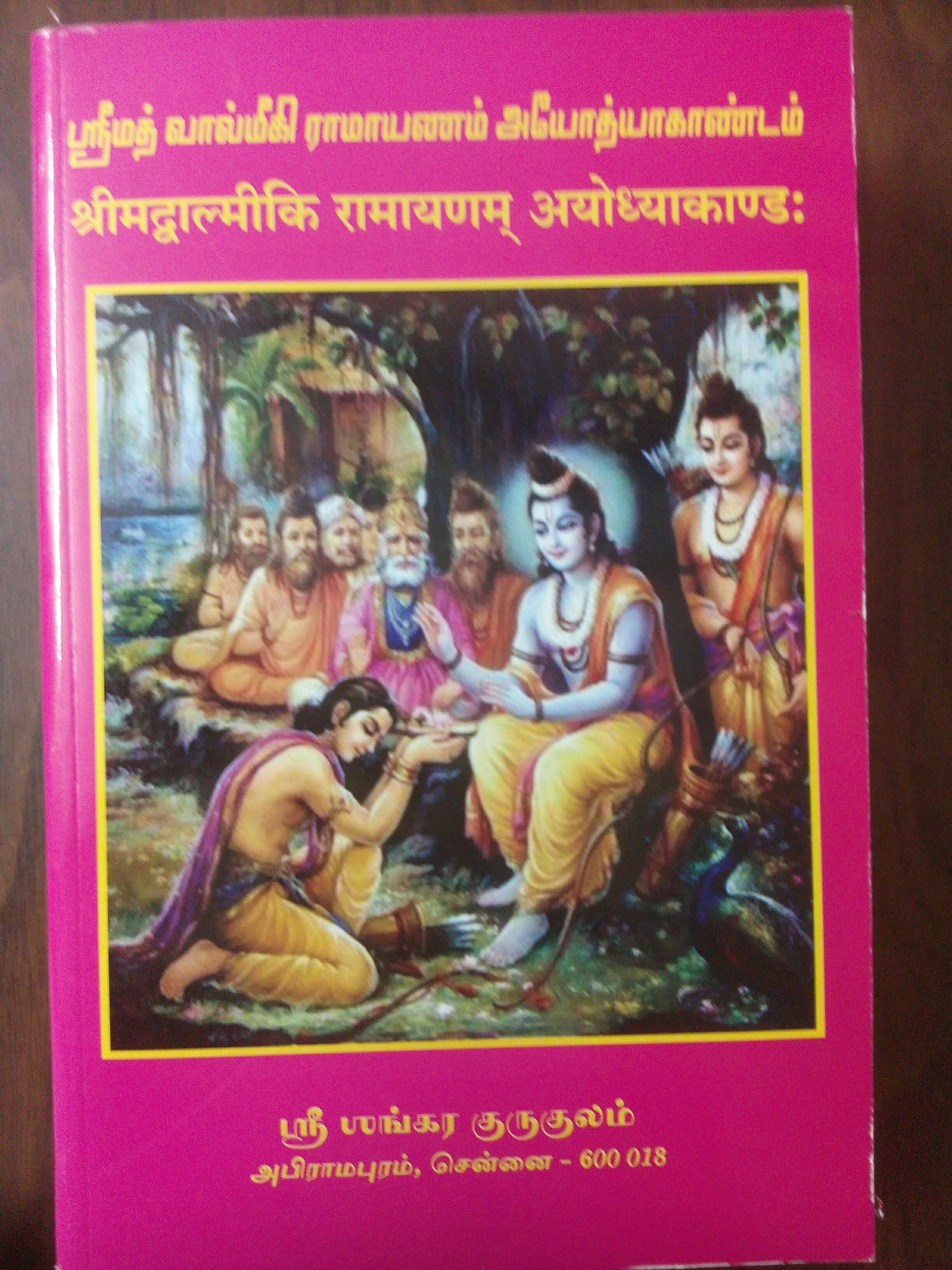 ஸ்ரீமத் வால்மீகி ராமாயணம் அயோத்யா காண்டம்