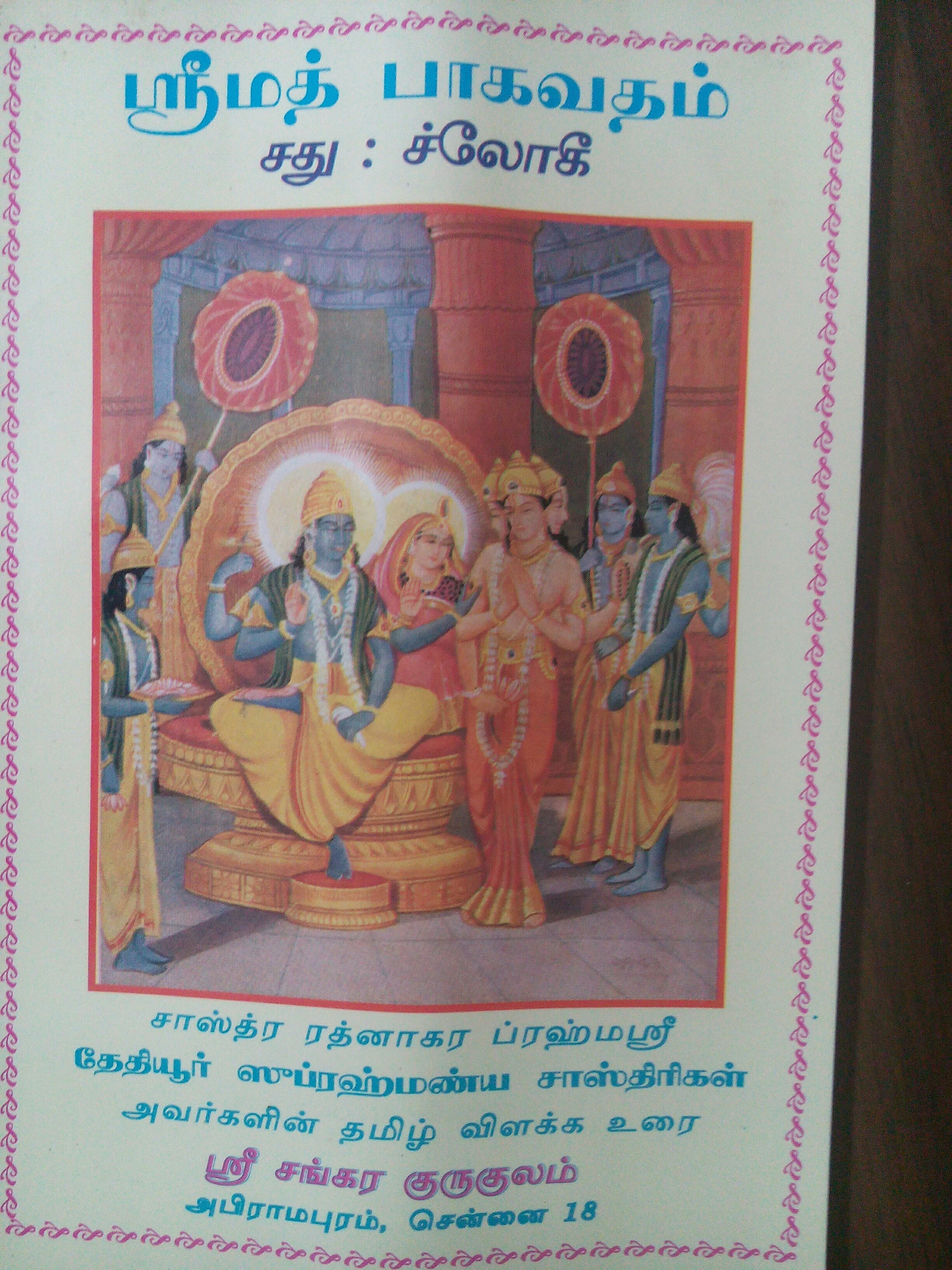 ஸ்ரீம்த் பாகவதம் சது : ச்லோகீ