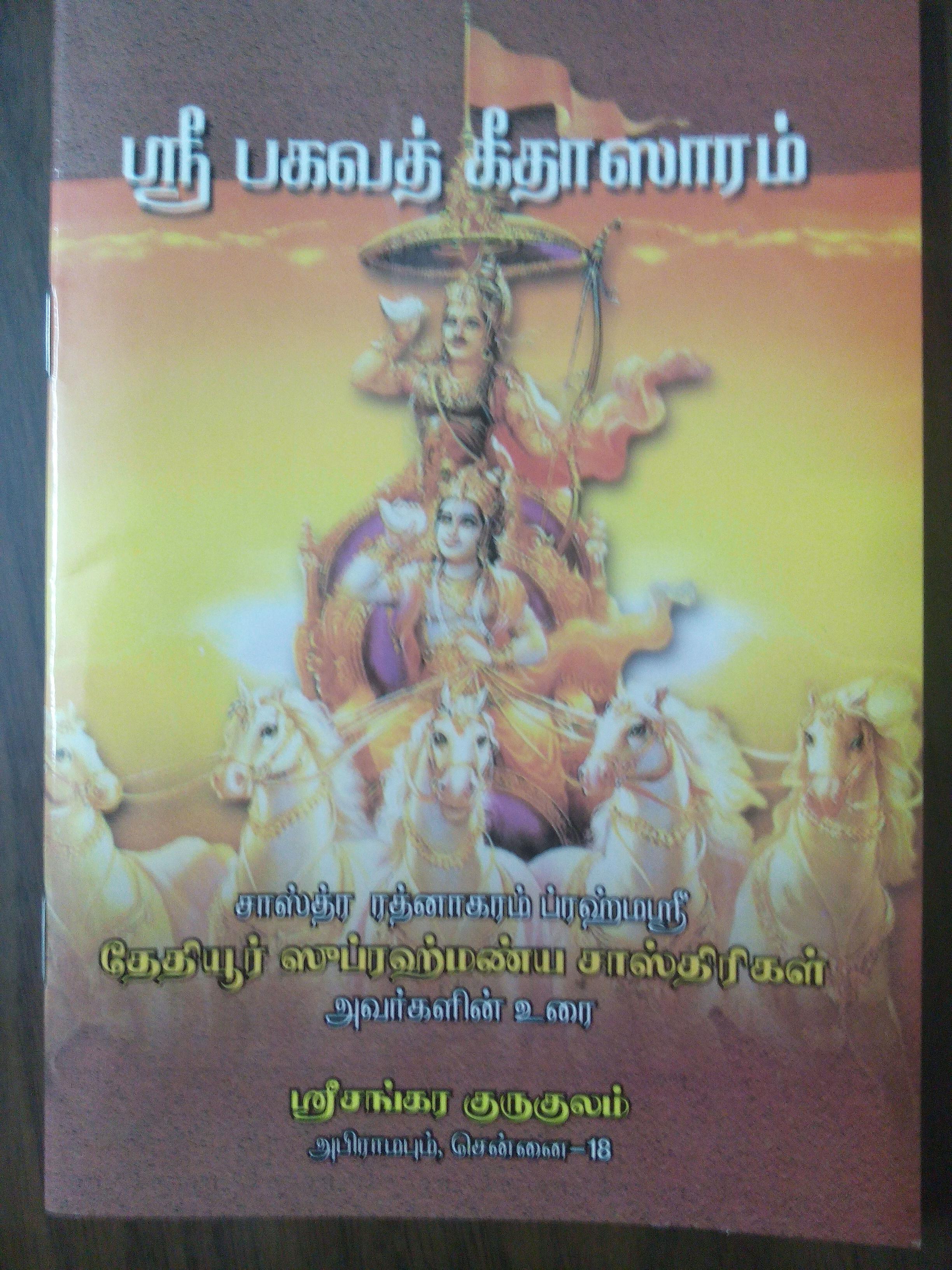 ஸ்ரீ பகவத் கீதாஸாரம்