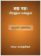 பிரஹ்ம யக்ஞம்