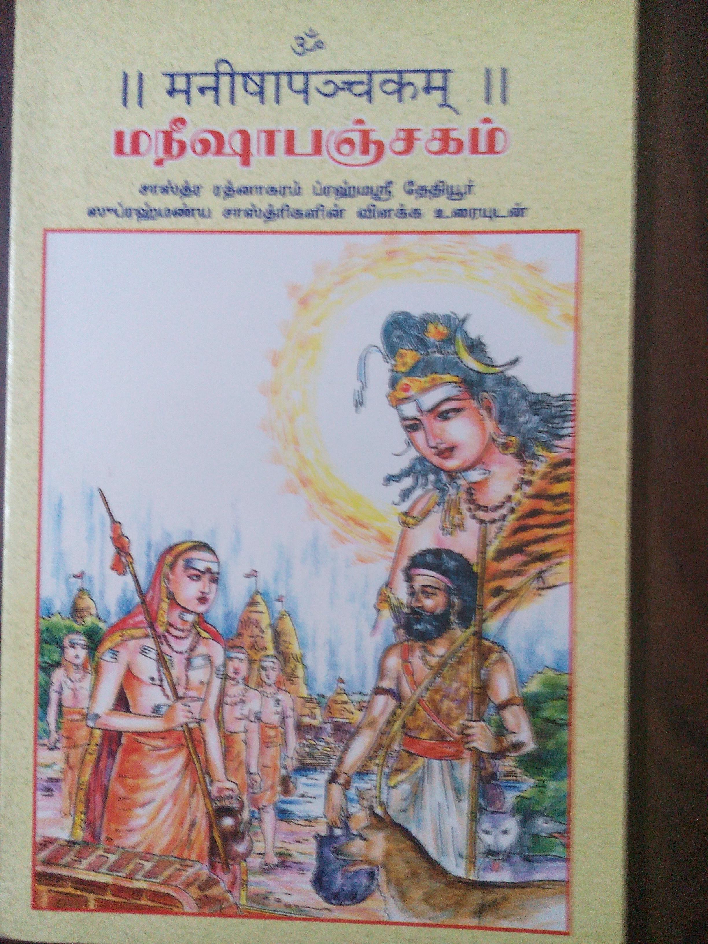 மனீஷாபஞ்சகம்