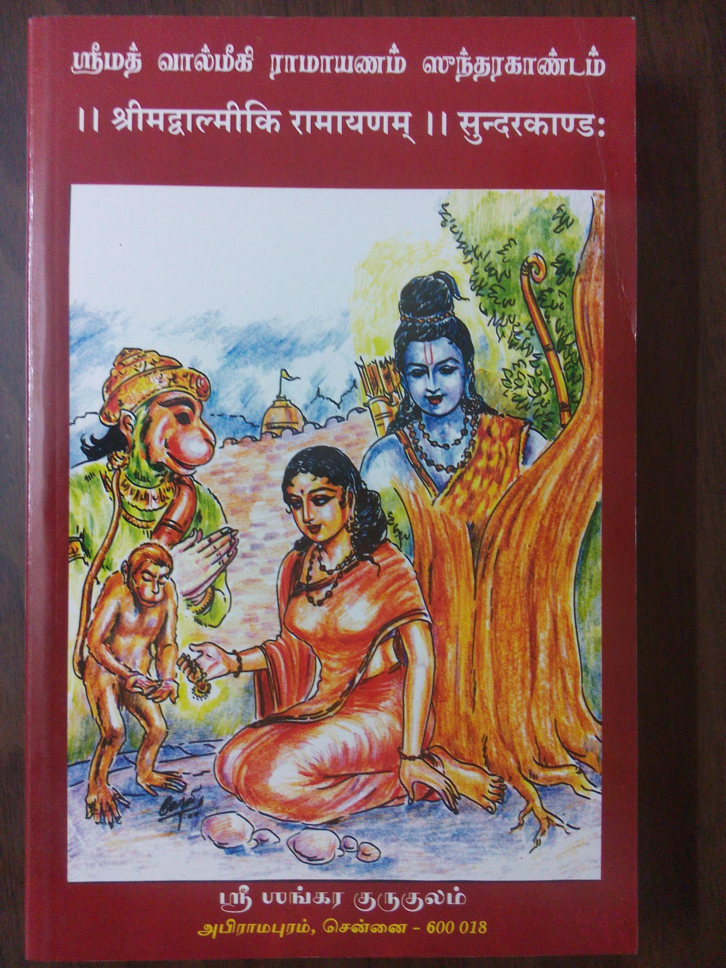 ஸ்ரீமத் வால்மீகி ராமாயணம் சுந்தர காண்டம்