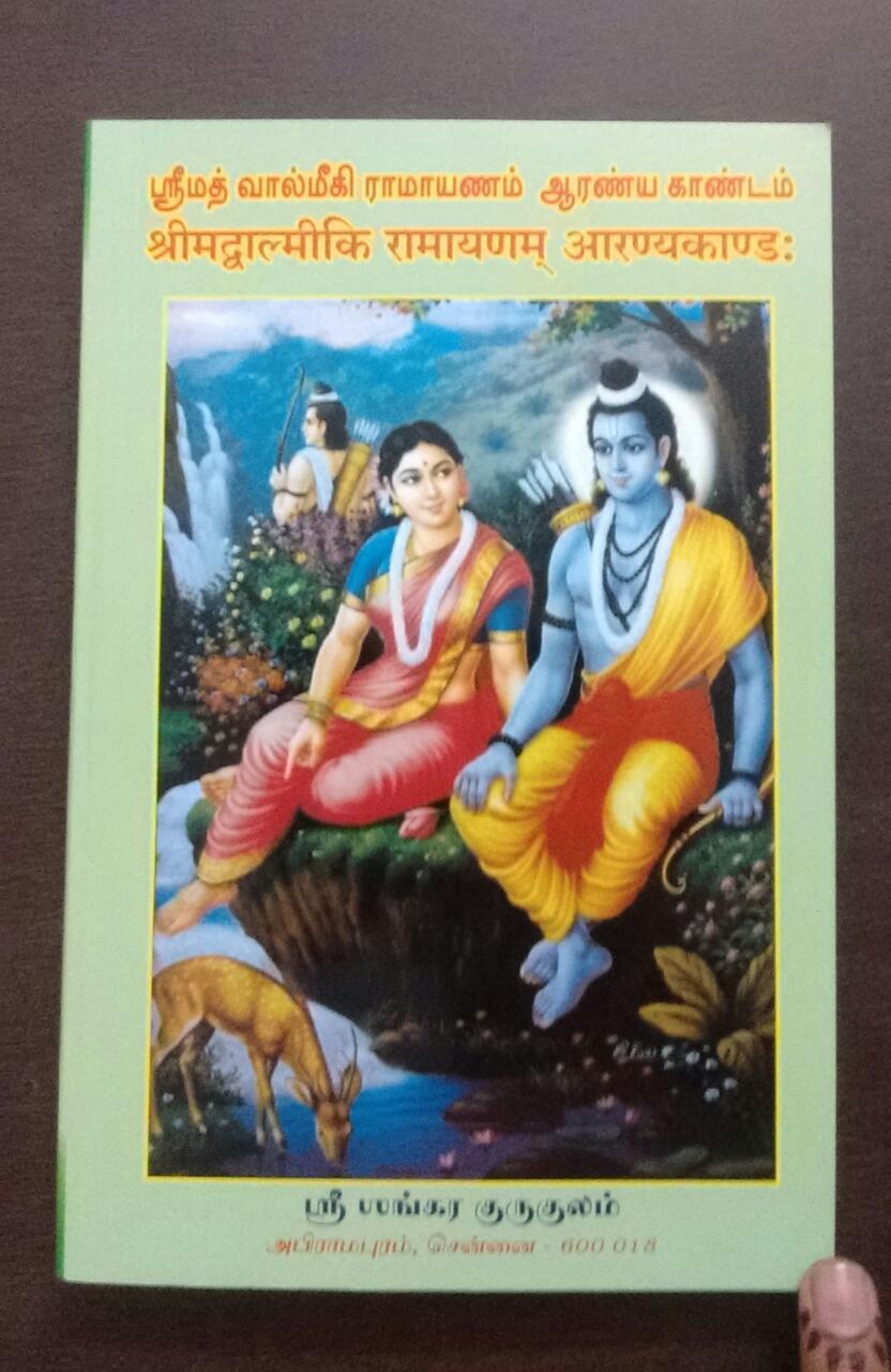 ஸ்ரீமத் வால்மீகி ராமாயணம் ஆரண்ய காண்டம்
