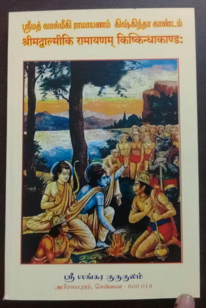 ஸ்ரீமத் வால்மீகி ராமாயணம் கிஷ்கிந்தா காண்டம் காண்டம்