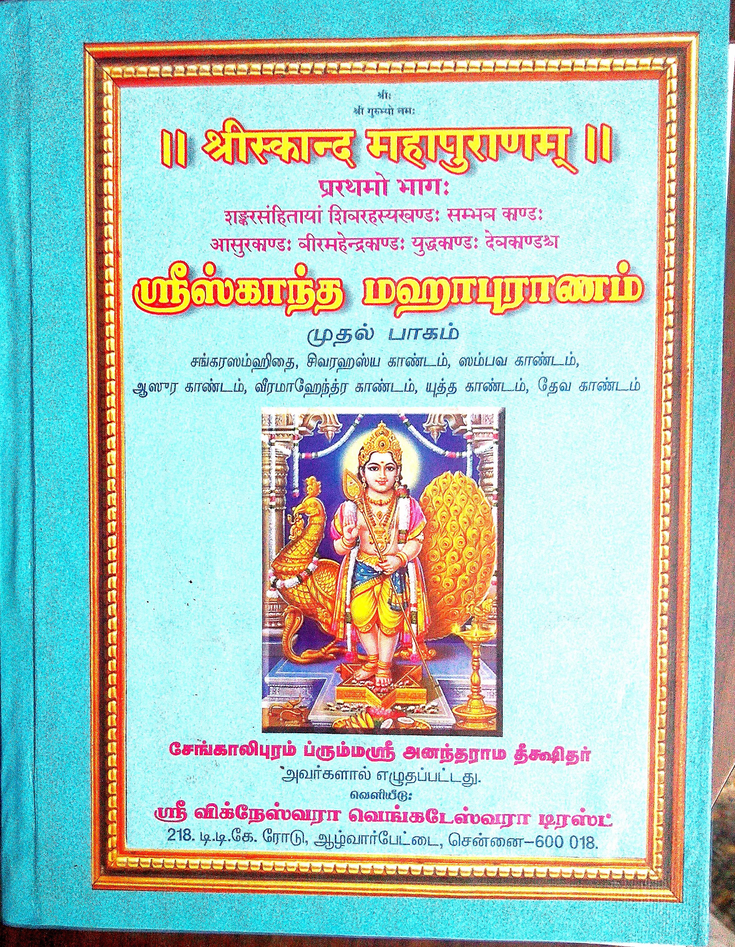 ஸ்ரீஸ்காந்த மஹாபுராணம்