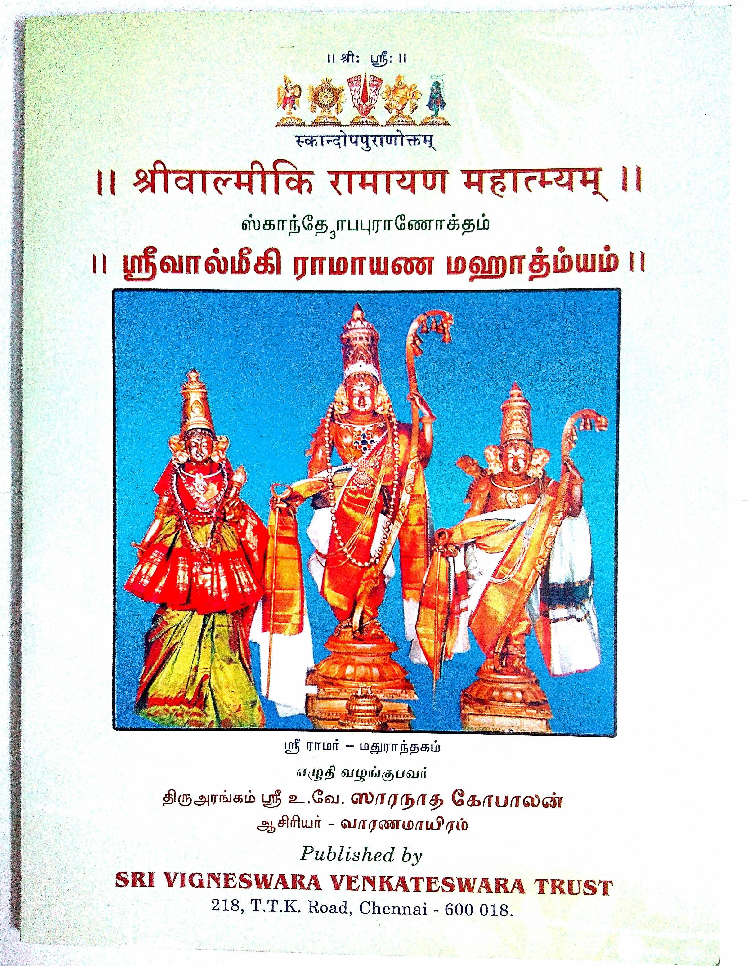 ஸ்ரீவால்மீகி ராமாயண மஹாத்ம்யம்