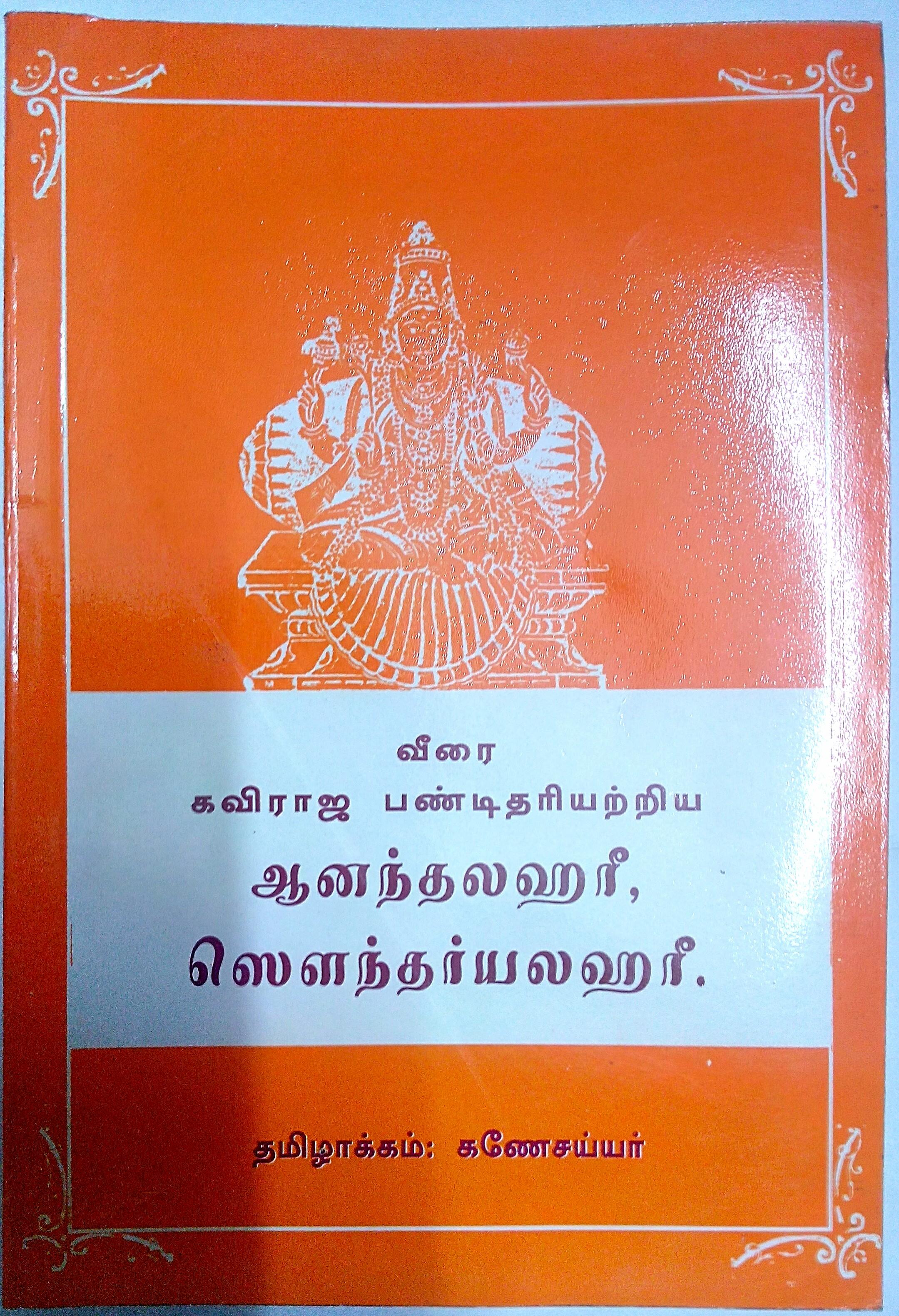 ஸௌந்தர்ய லஹரீ