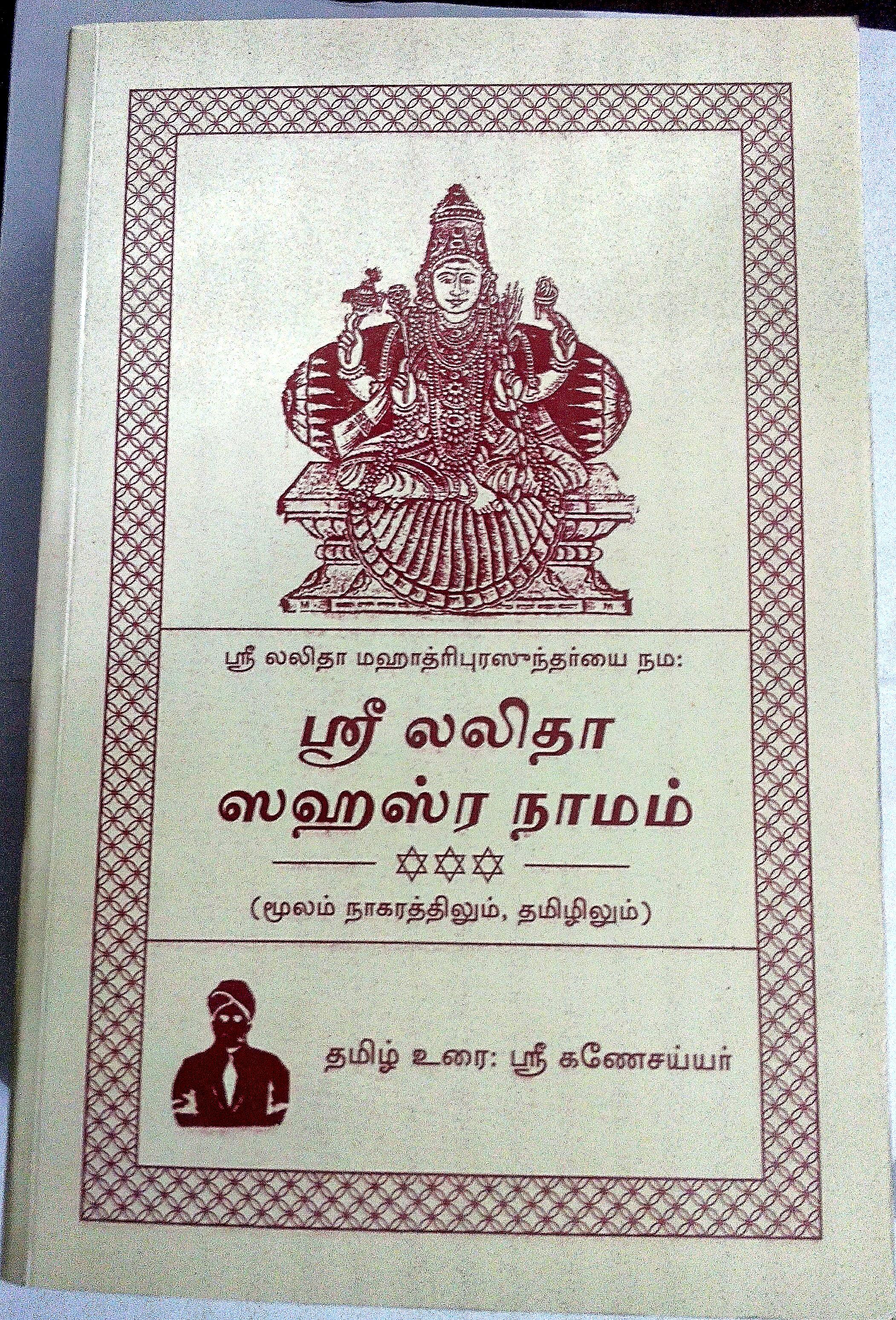 ஸ்ரீ லலிதா ஸஹஸ்ர நாமம்