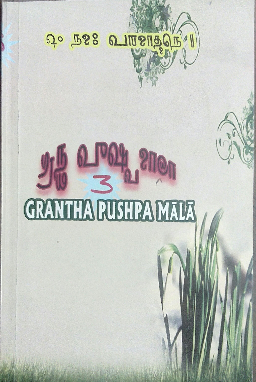 க்ரந்த புஷ்ப மாலா 3