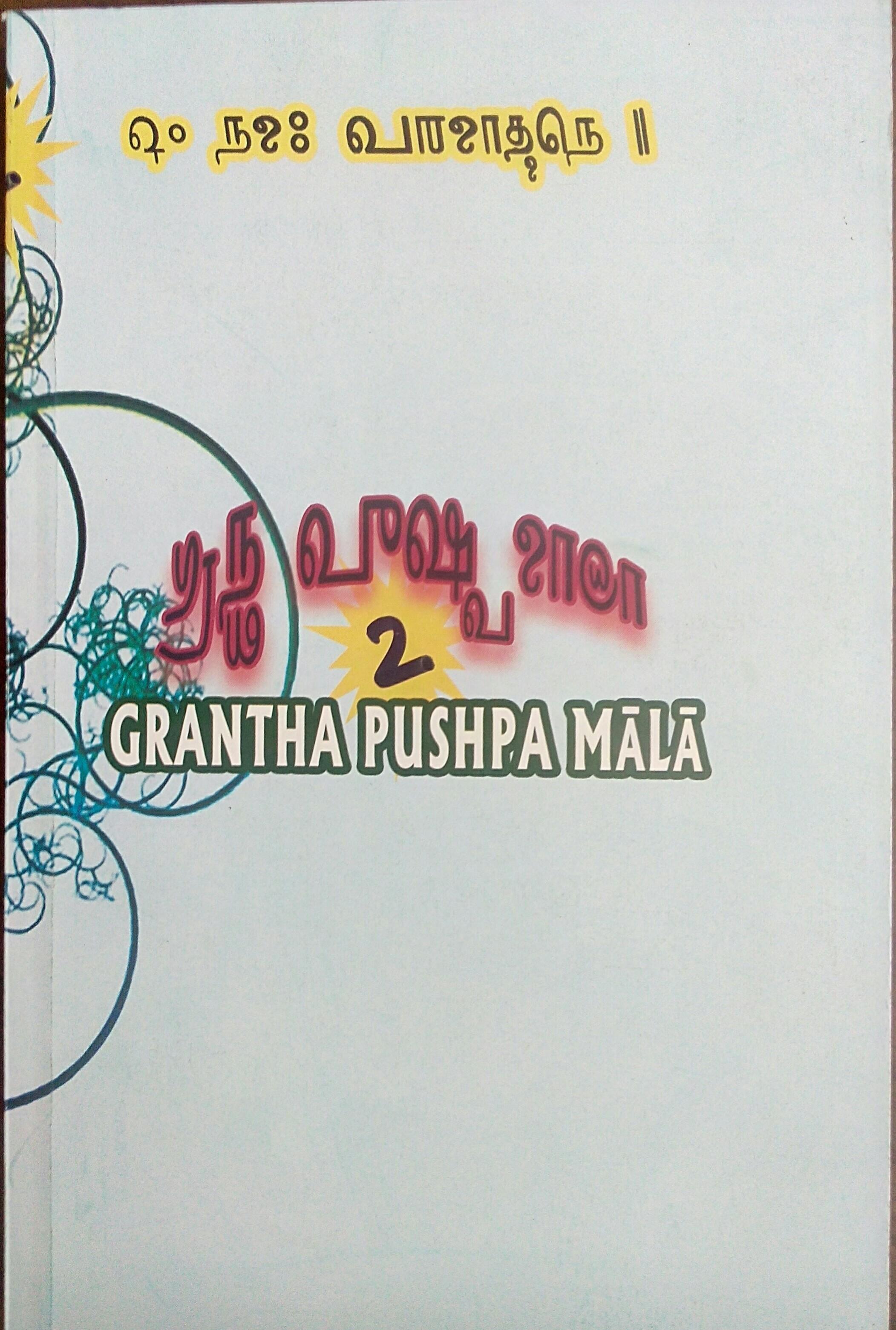 க்ரந்த புஷ்ப மாலா 2