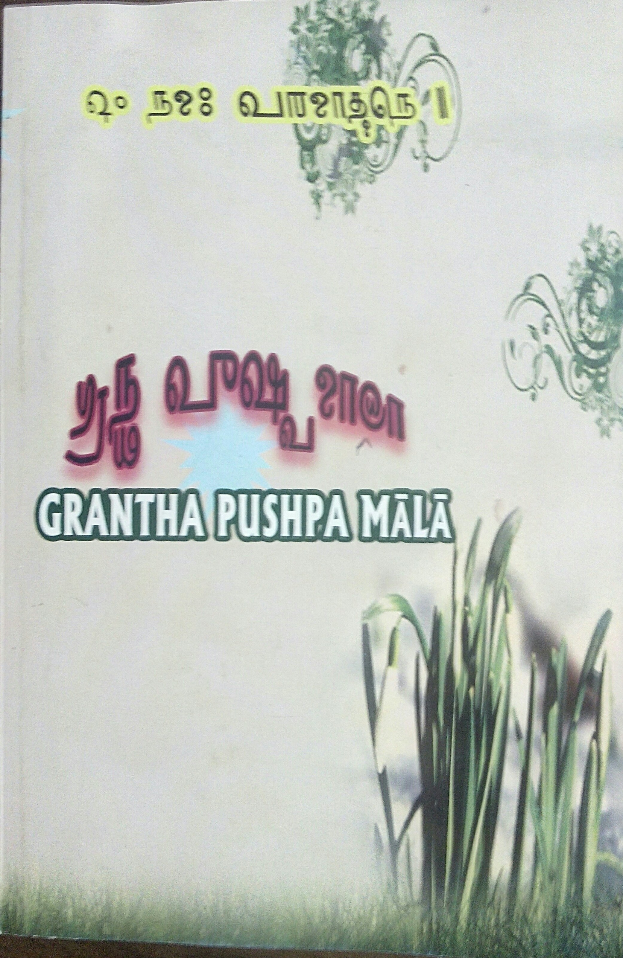க்ரந்த புஷ்ப மாலா 1