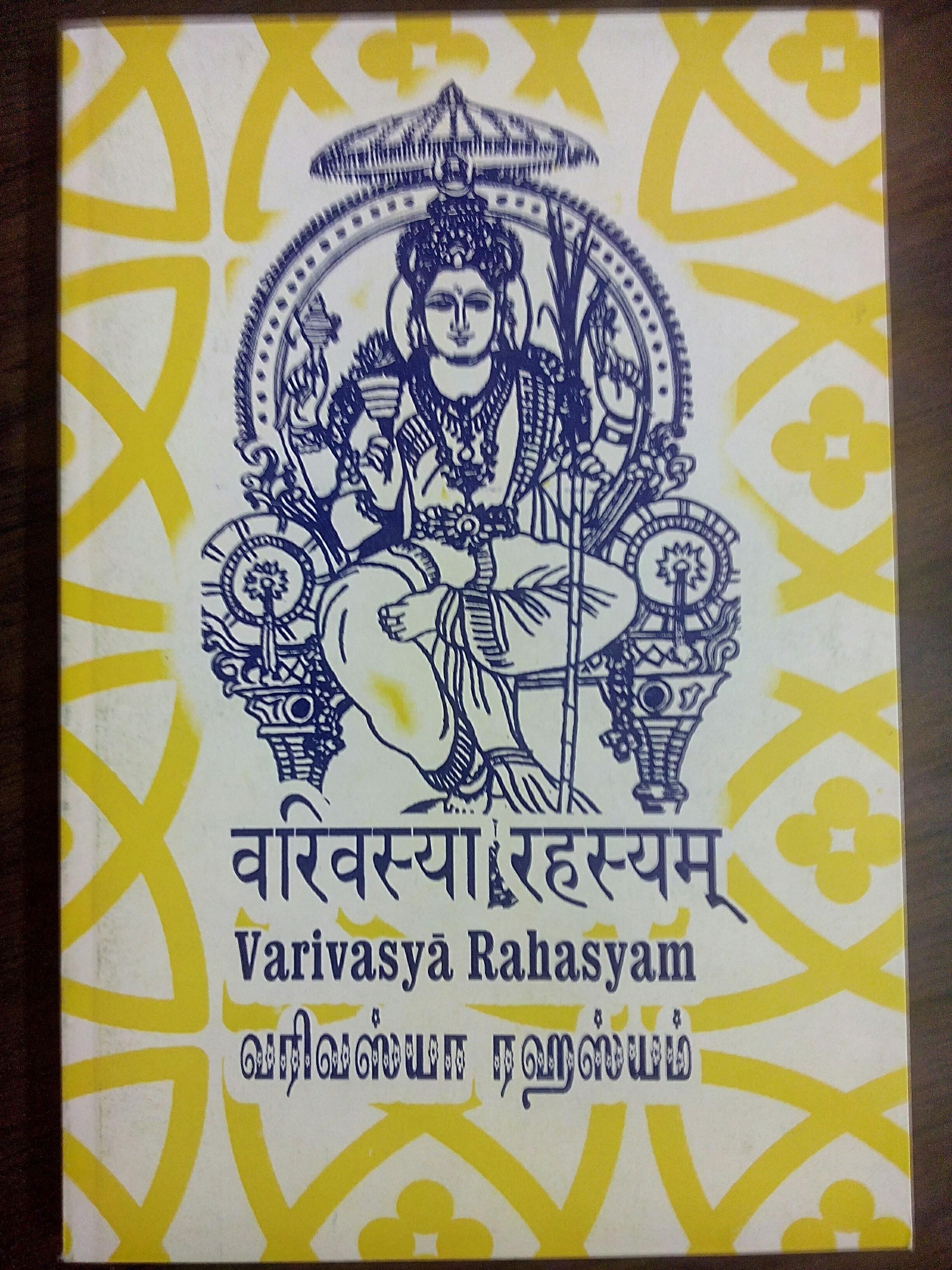 வரிவஸ்யா ரஹஸ்யம்