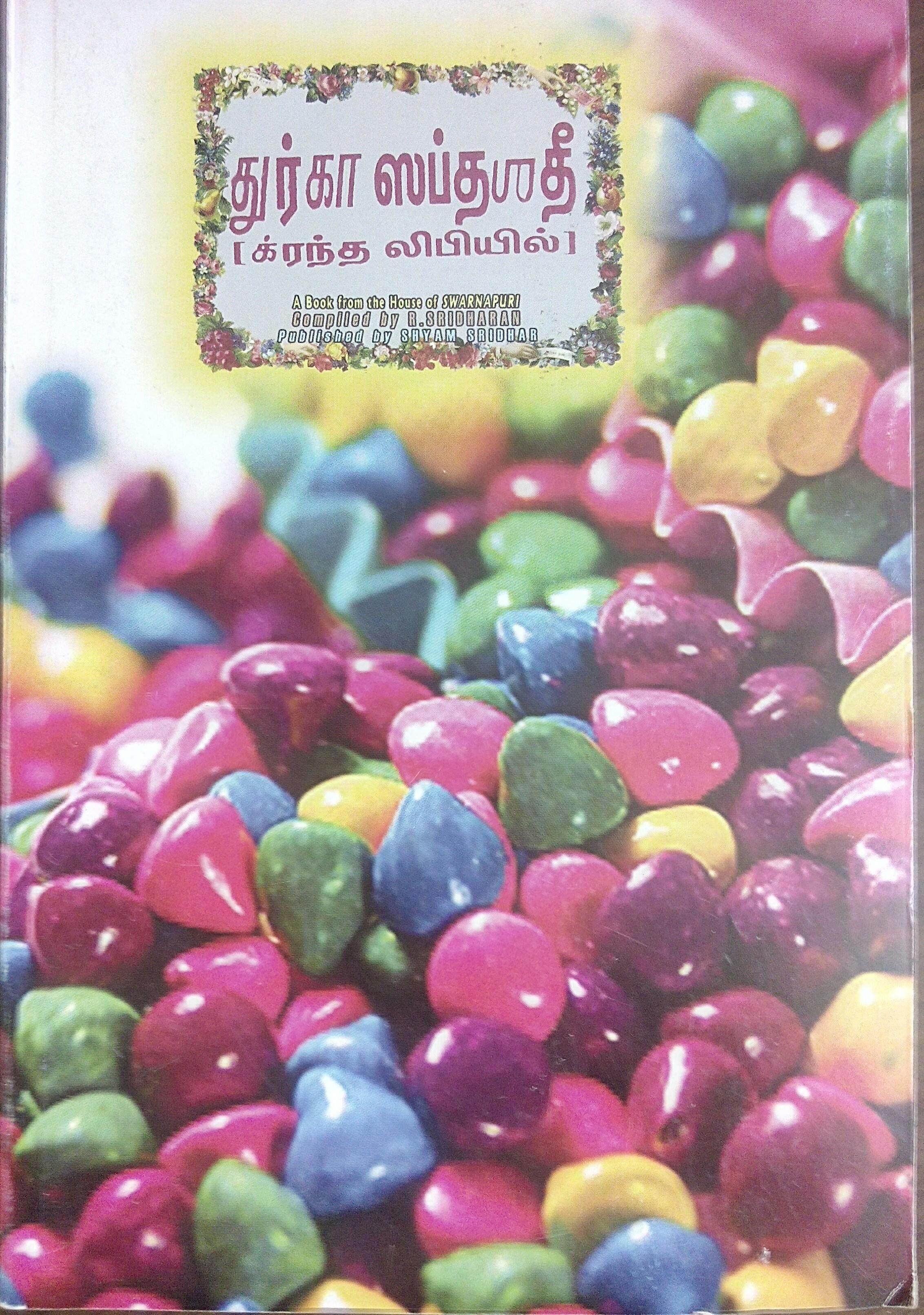 துர்கா ஸப்த்சதீ