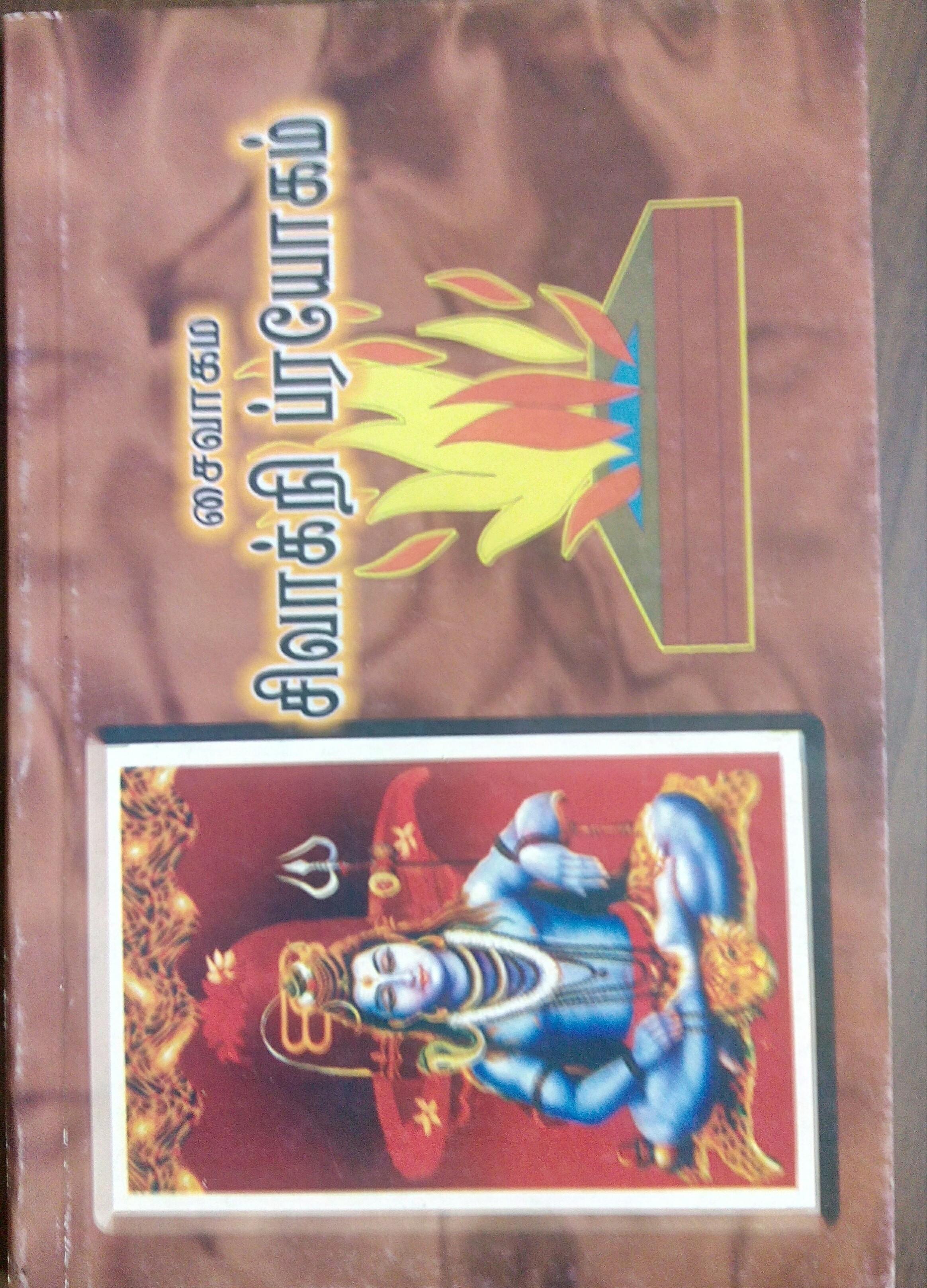 சைவாகம சிவாக்நி ப்ரயோகம்