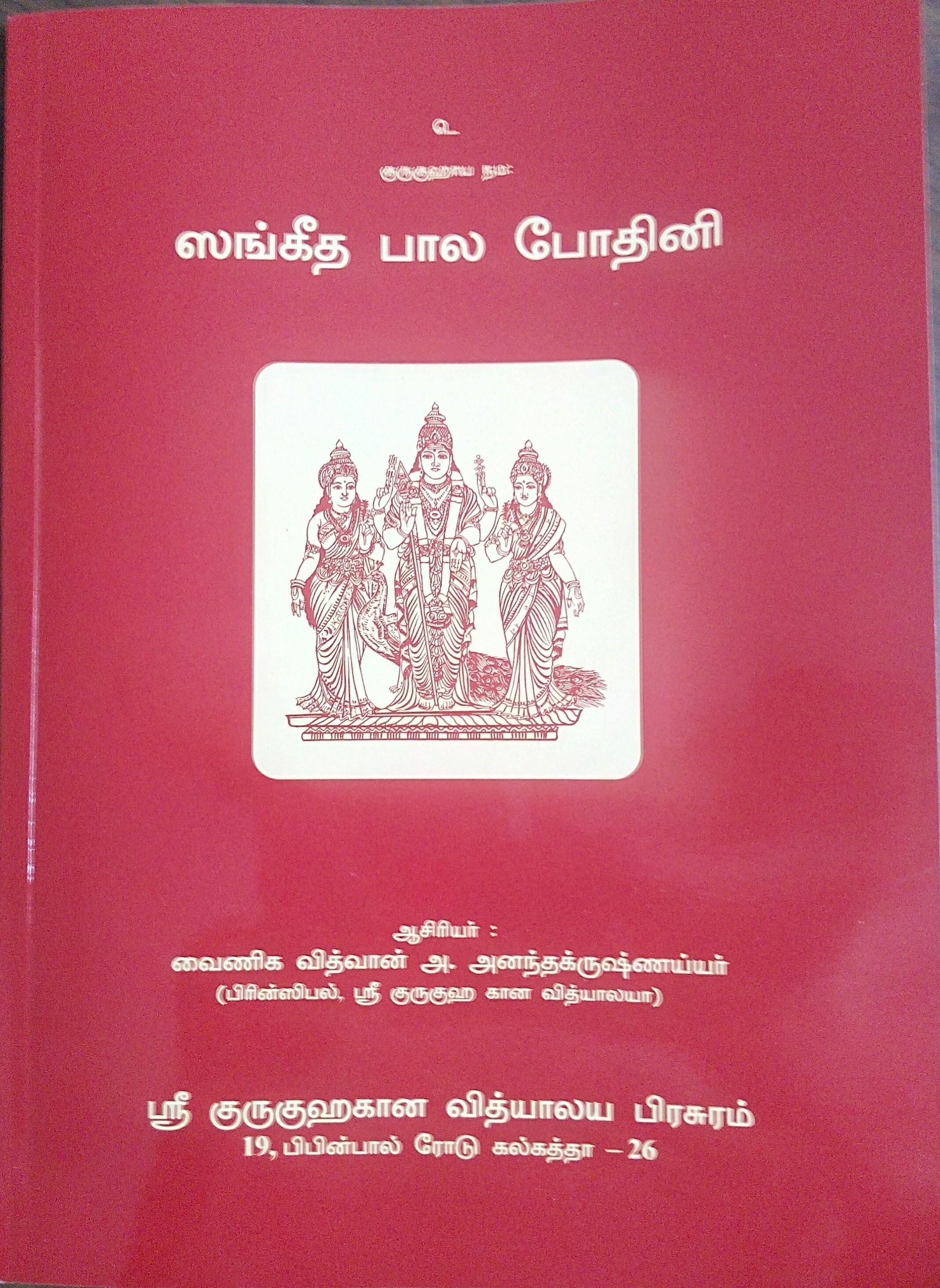 ஸங்கீத பால போதினி