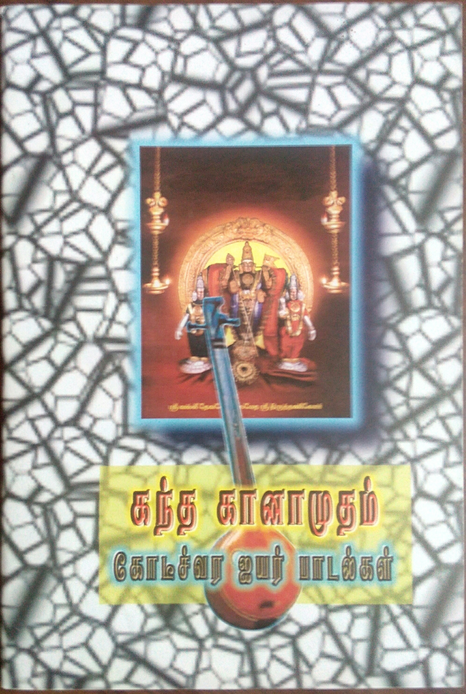 கந்த கானாமுதம் கோடீஸ்வர ஐயர் பாடல்கள்