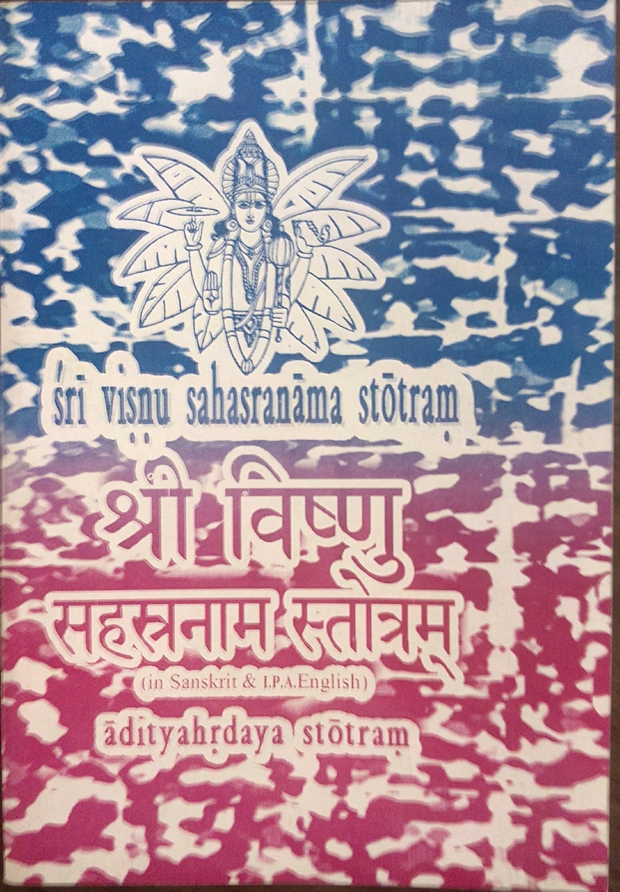SRI VISHNU SAHASRANĀMA STOTRAM