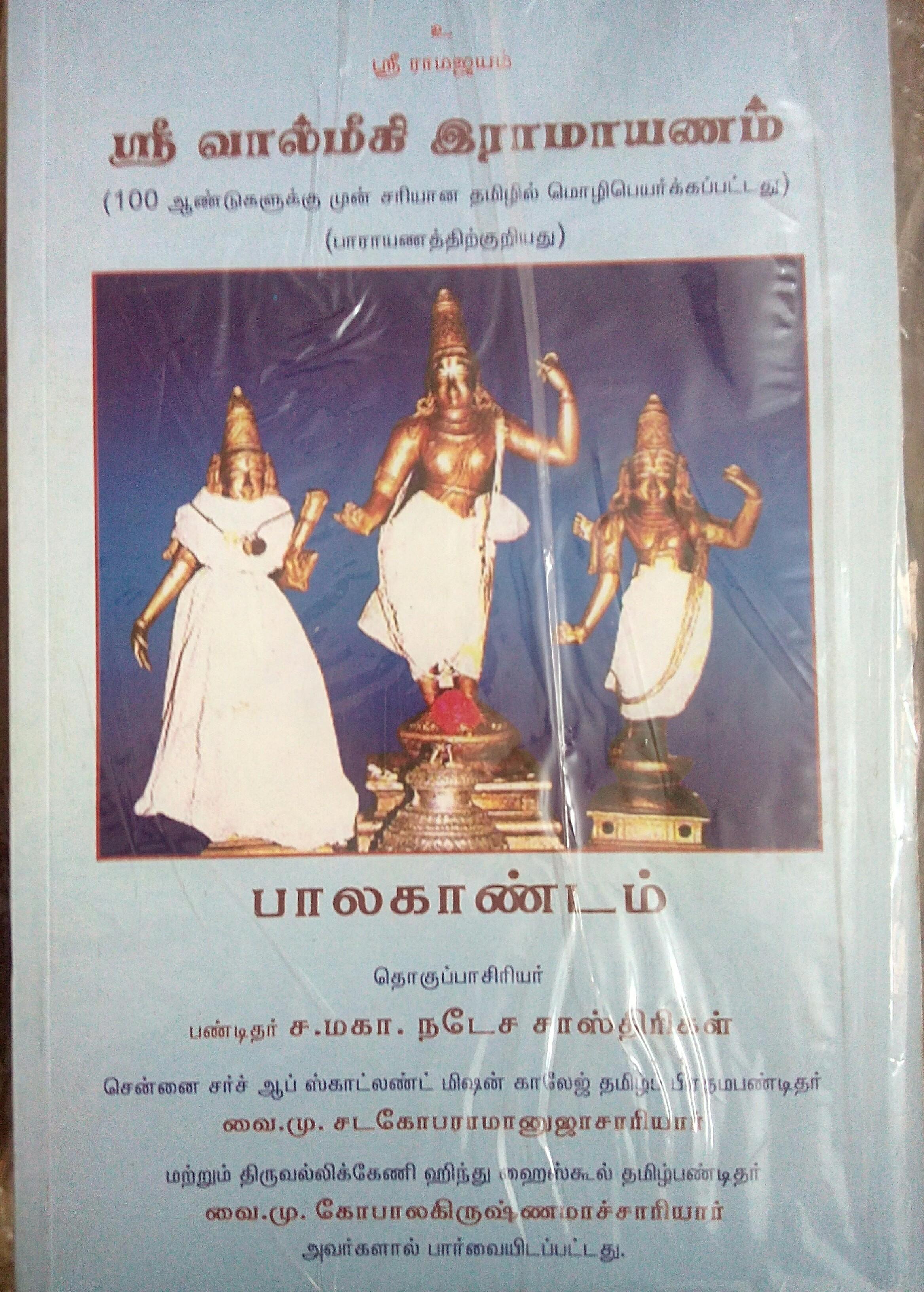 ஸ்ரீவால்மீகீ ராமாயணம்