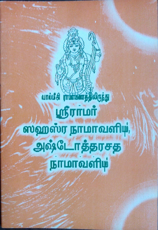 ஸ்ரீ ராமர் ஸஹஸ்ர நாமாவளியும் அஷ்டோத்தரசத நாமாவளியும்