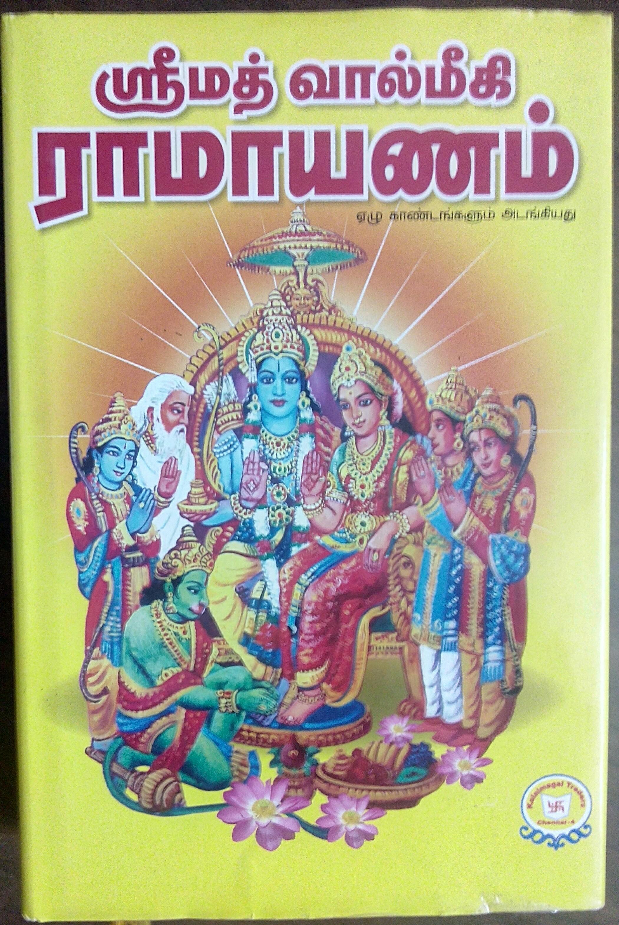 ஸ்ரீமத்வால்மீகீ ராமாயணம்