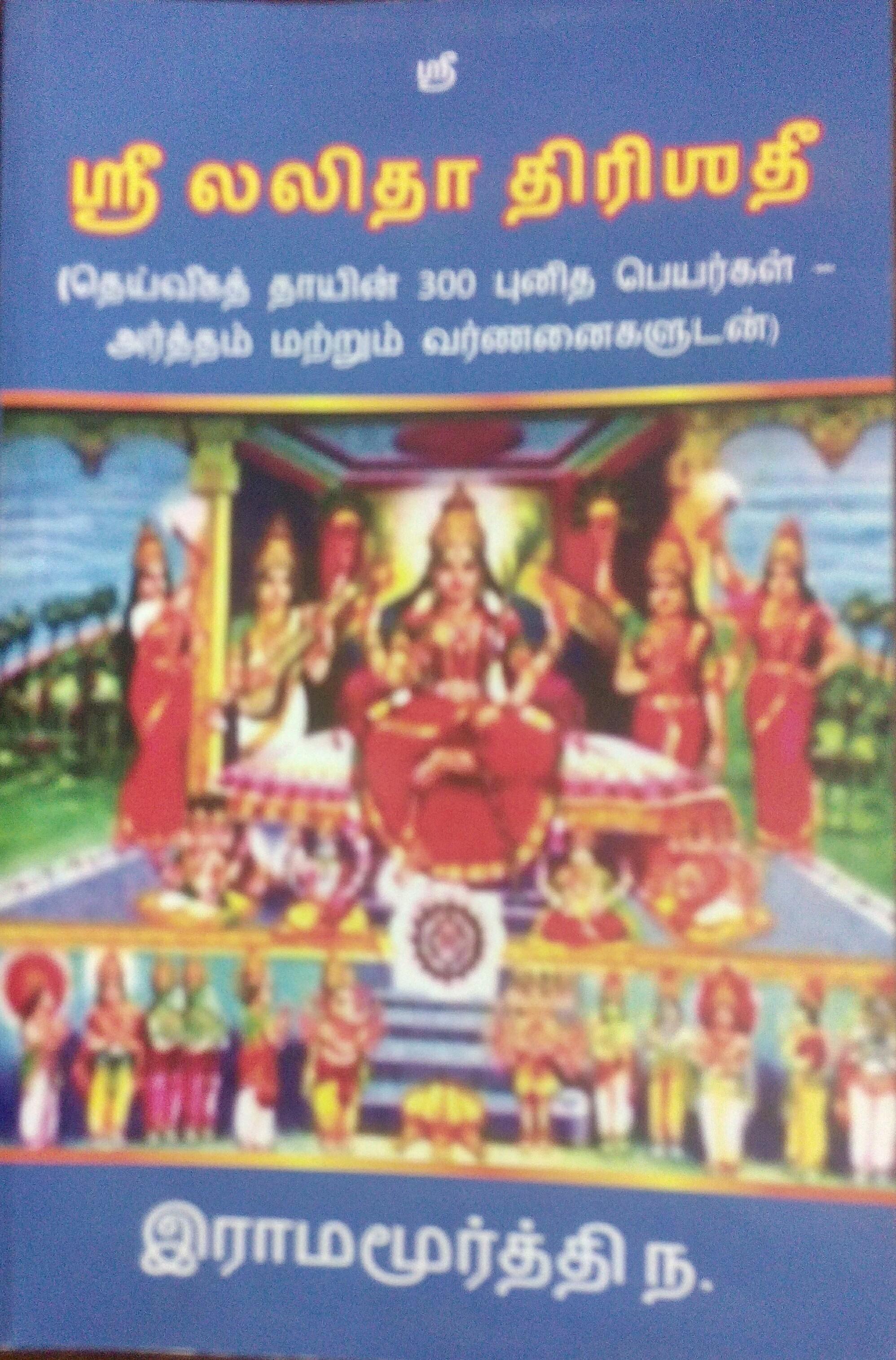 ஸ்ரீ லலிதா த்ரிசதீ